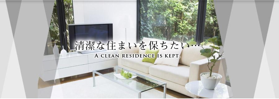 清潔な住まいを保ちたい…A clean residence is kept.